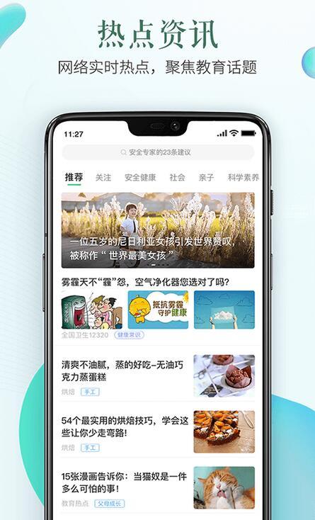 杭州市安全教育平台截图2