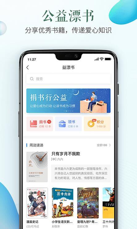 杭州市安全教育平台截图3