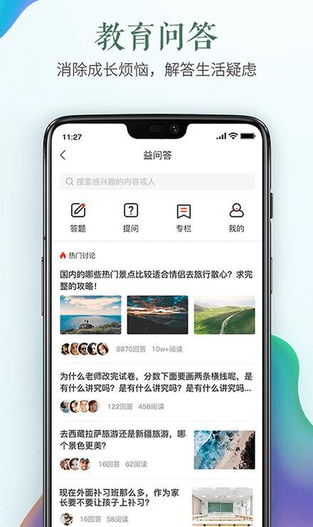 杭州市安全教育平台截图4