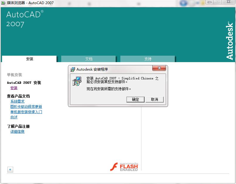 AutoCAD截图
