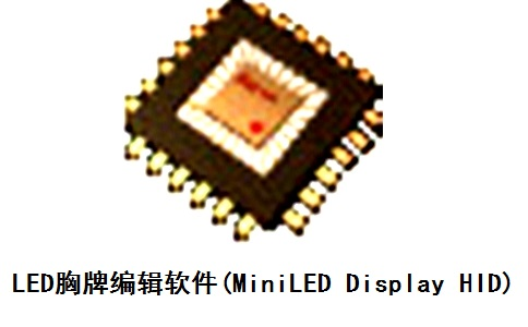 LED胸牌编辑软件(MiniLED Display HID)段首LOGO