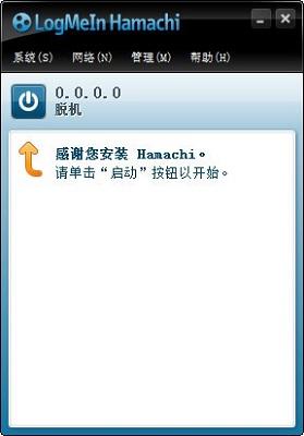 LogMeIn Hamachi截图1