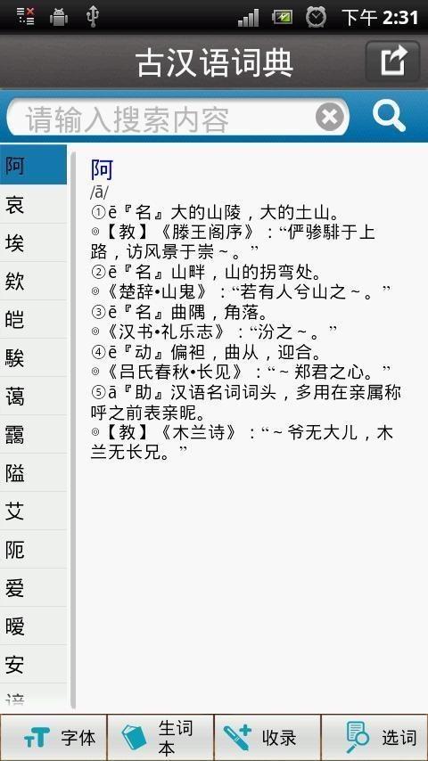 古汉语词典截图