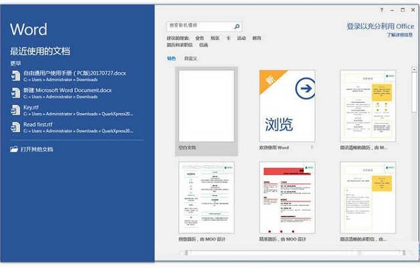 Microsoft Office Word2021截图1