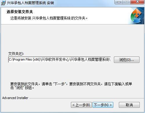兴华承包人档案管理系统截图