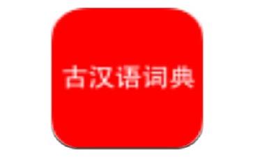 古汉语词典段首LOGO