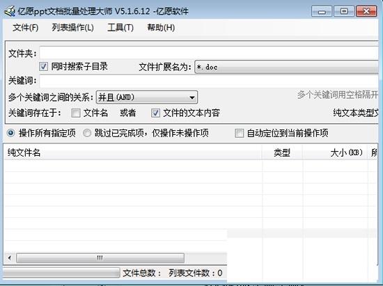 亿愿ppt文档批量处理大师截图1