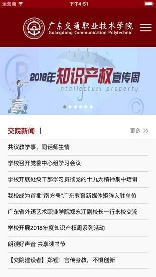 广东交通职业技术学院ica截图