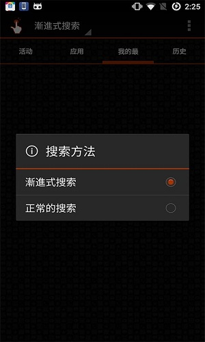 QuickShortcutMaker截图4