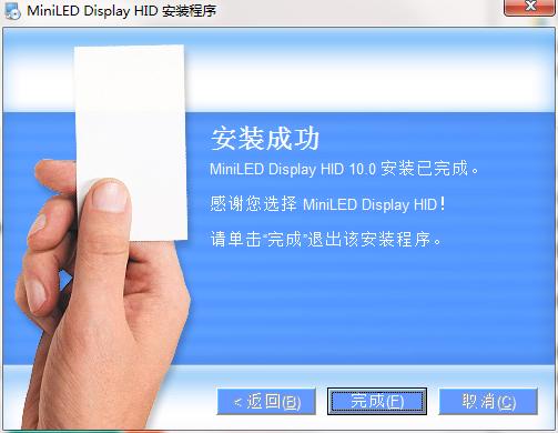 LED胸牌编辑软件(MiniLED Display HID)截图