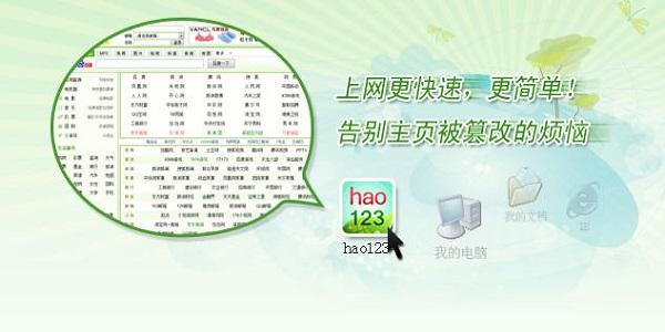 hao123桌面版截图