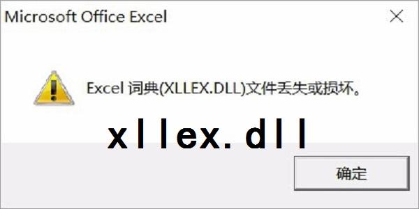 xllex.dll截图