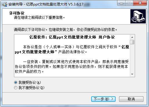 亿愿ppt文档批量处理大师截图