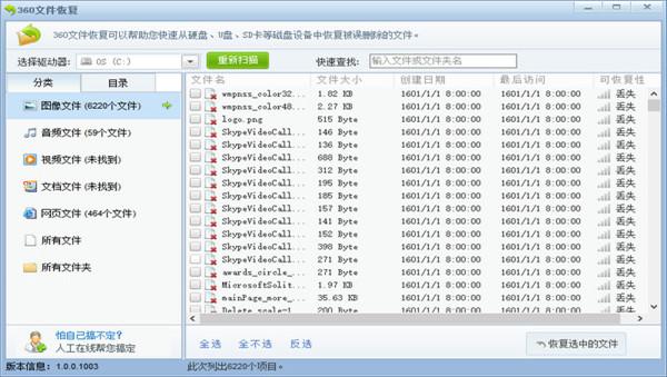 360文件恢复截图