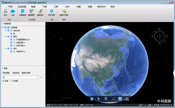 图新地球截图