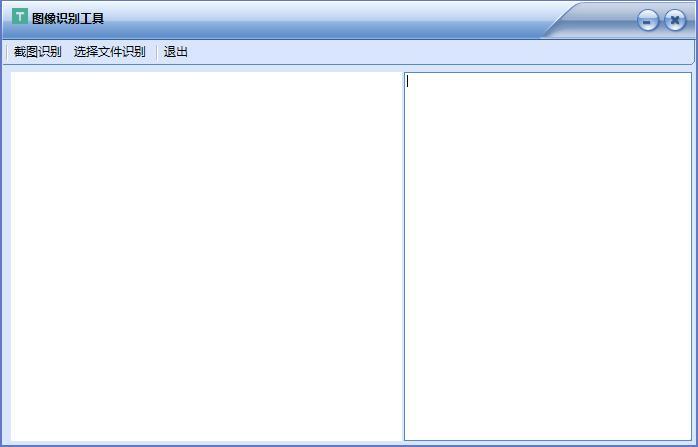 图像识别工具截图1