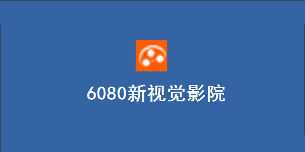 6080新视觉影院电脑版截图