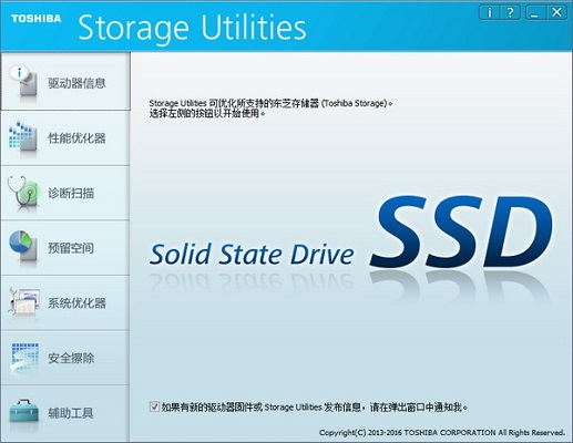 Toshiba Storage Utilities截图1