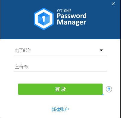 Cyclonis Password Manager截图1