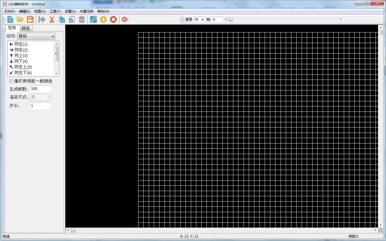 LED编制软件截图1