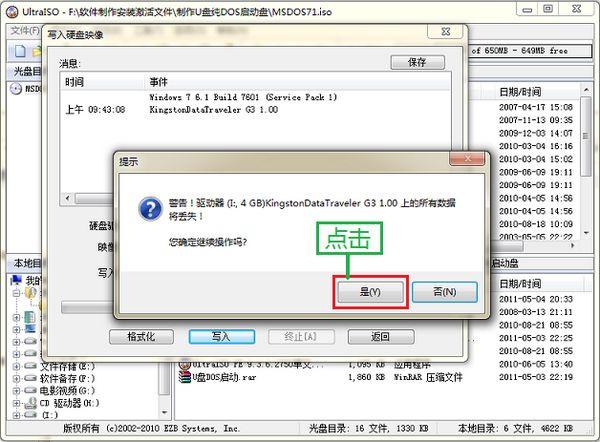 U盘DOS启动盘制作工具截图