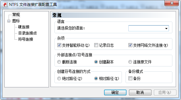 NTFS 文件连接扩展配置工具