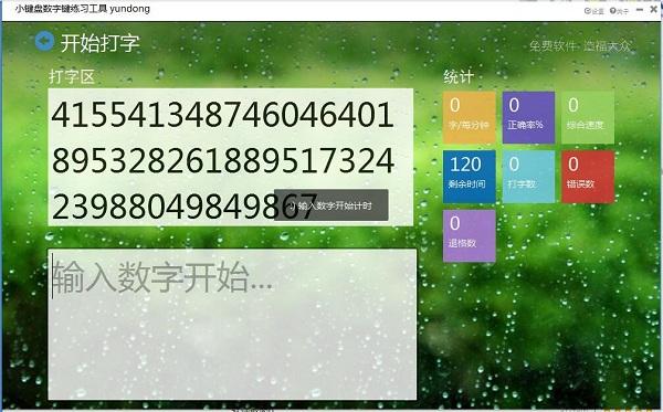 小键盘数字键练习工具截图