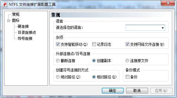 NTFS 文件连接扩展配置工具截图