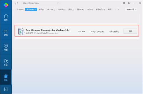 西数硬盘原厂检测工具(Western Digital Data LifeGuard Diagnostics)截图