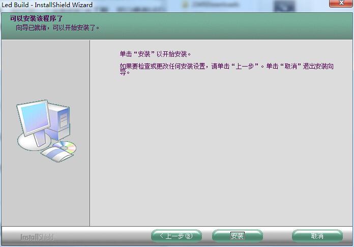 LED编制软件截图