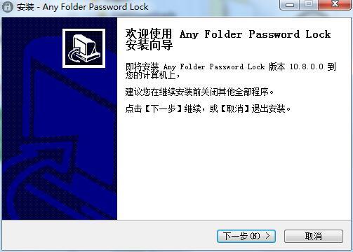 Any Folder Password Lock截图