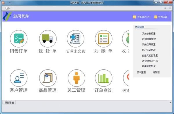 追风云订单管理系统截图
