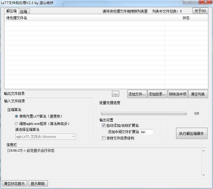 Lz77文件批处理工具截图
