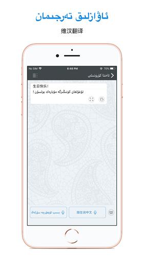 Uyghurche Kirguzguch 维语输入法