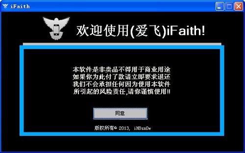 iFaith截图1