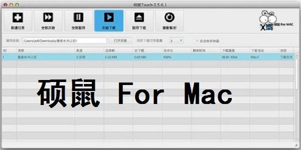 硕鼠 For Mac截图