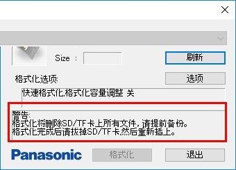 SD/TF卡专用格式化工具截图