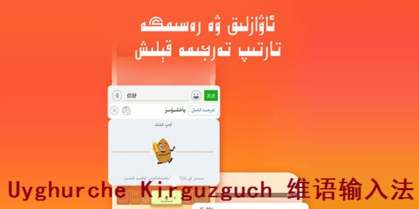 Uyghurche Kirguzguch 维语输入法截图