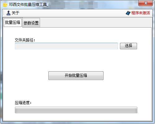 邓西文件批量压缩工具截图1