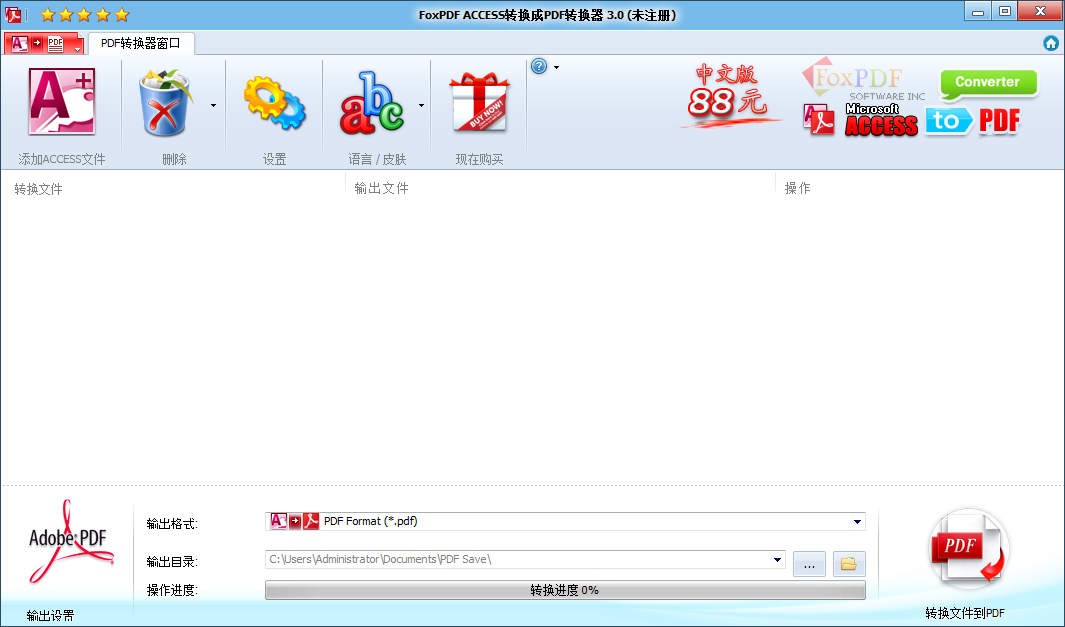 FoxPDF Access to PDF Converter截图