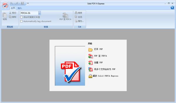 Solid PDF/A Express截图1