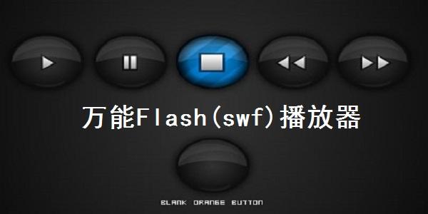万能Flash(swf)播放器截图