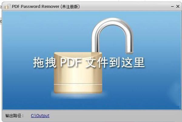 PDF解密工具截图
