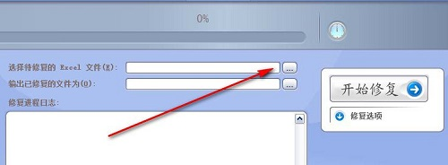 Advanced Excel Repair截图
