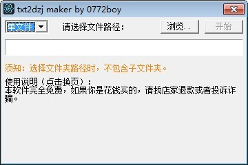 Txt2Dzj Maker截图1