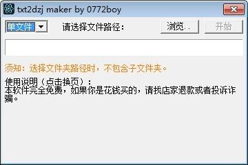 Txt2Dzj Maker截图
