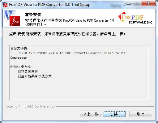 FoxPDF Visio to PDF Converter截图
