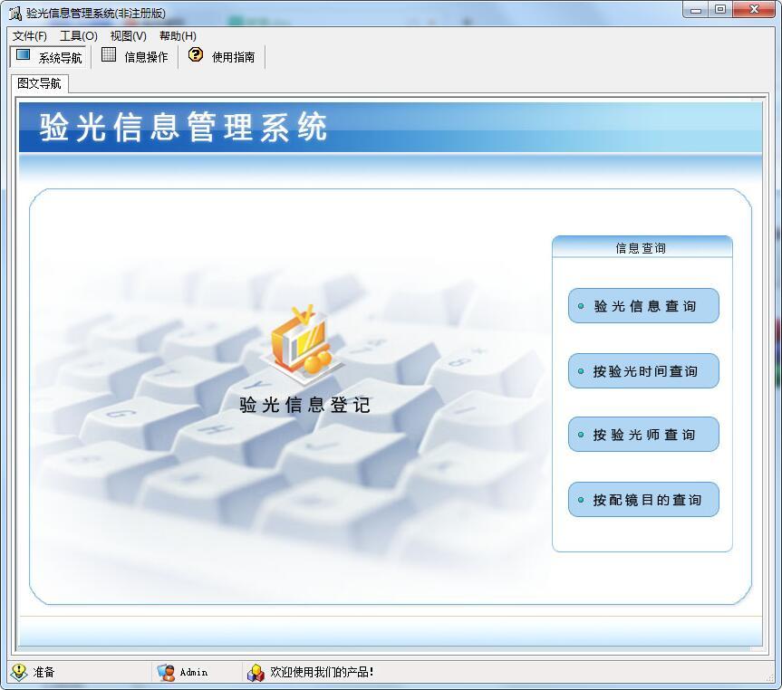 验光信息管理系统截图1