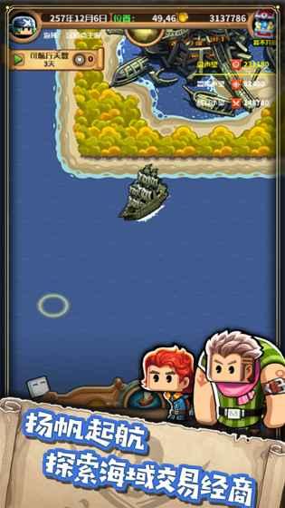 小小航海士外传截图