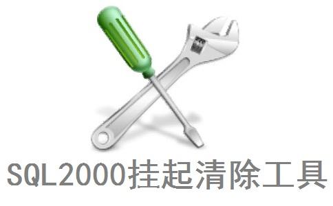 SQL2000挂起清除工具段首LOGO